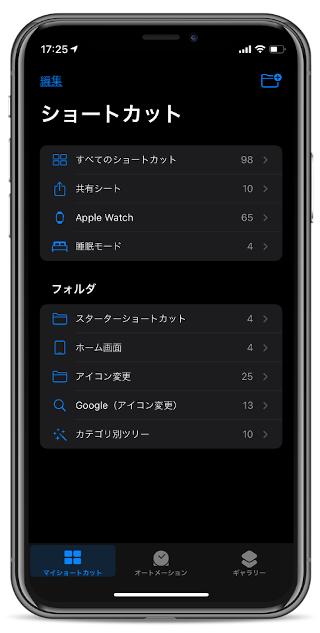 iOSのショートカットを用途別に分類する