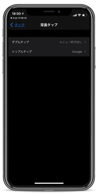 iPhoneの背面をダブルタップして「メニュー」ショートカットを呼び出す