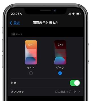 iPhoneのライトモード、ダークモードの設定