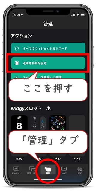widgy_2021背景透過方法①「管理」タブを開く