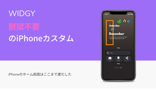 [Widgy]脱獄不要!今やiPhoneはここまで変わった。
