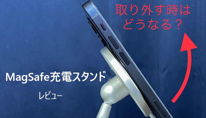 MagSafe充電スタンドレビュー