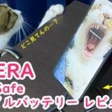 ZEERA MagSafeモバイルバッテリー レビュー