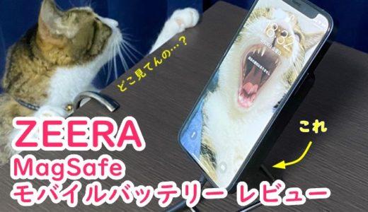 MagSafeモバイルバッテリー「ZEERA」レビュー。必要なもの全部入り、しかし日本未発売