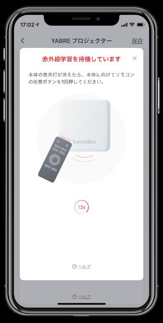 Switchbotアプリにリモコンを学習させる